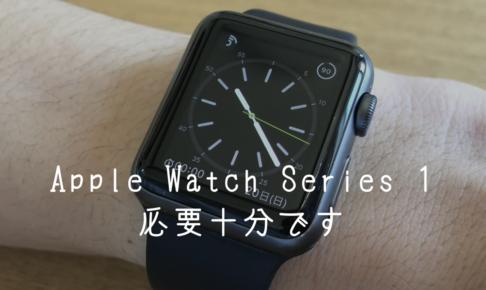 apple watch series 1 十分