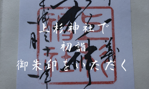 上杉神社 御朱印 初詣