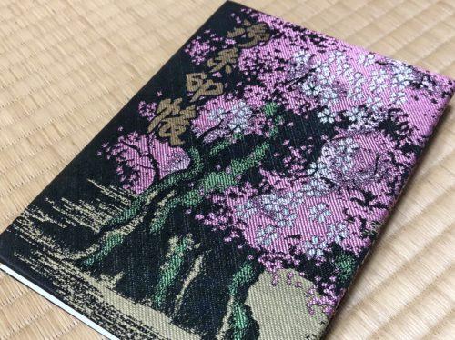 櫻木神社 御朱印帳