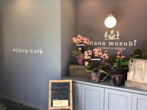 Hana musubi × Chirp Cafe