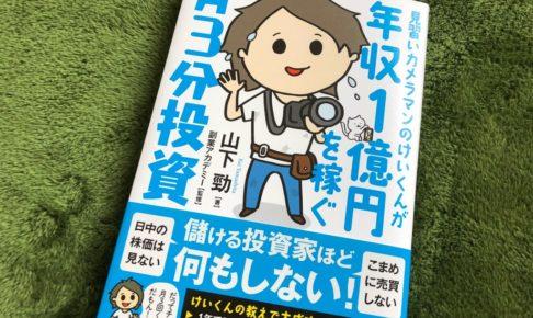 けいくん 見習いカメラマン 年収1億円
