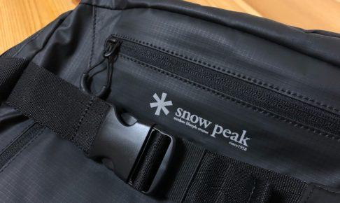 snow peak 3wayビジネスバッグ