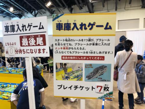プラレール博 in NIIGATA 新潟 アトラクション