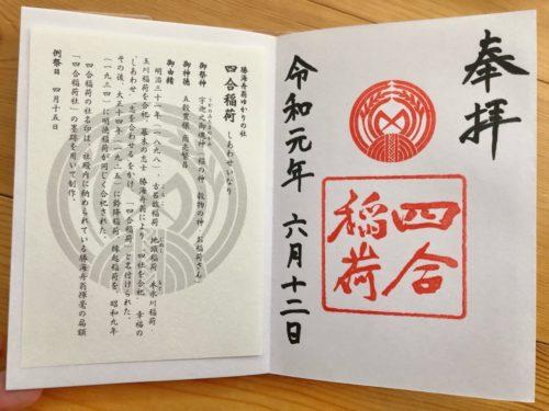 赤坂氷川神社 四合稲荷 御朱印