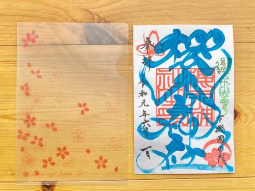 櫻木神社 御朱印 クリアファイル 夏色 社名印