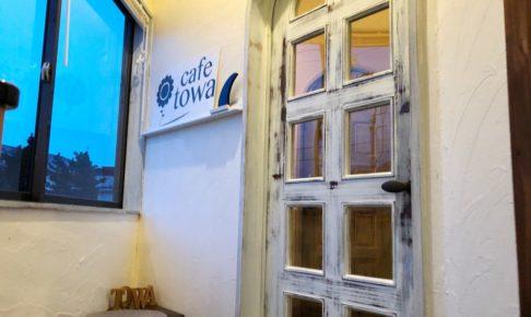cafe TOWA