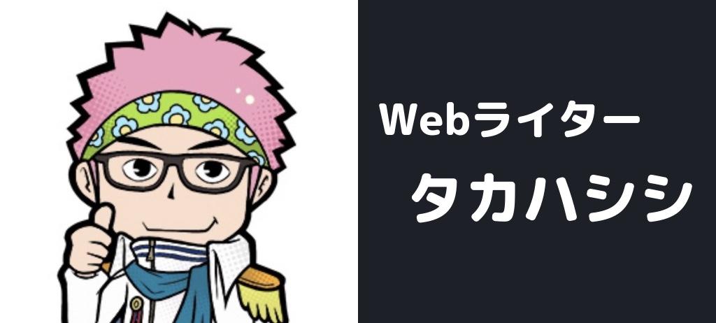 webライター タカハシシ