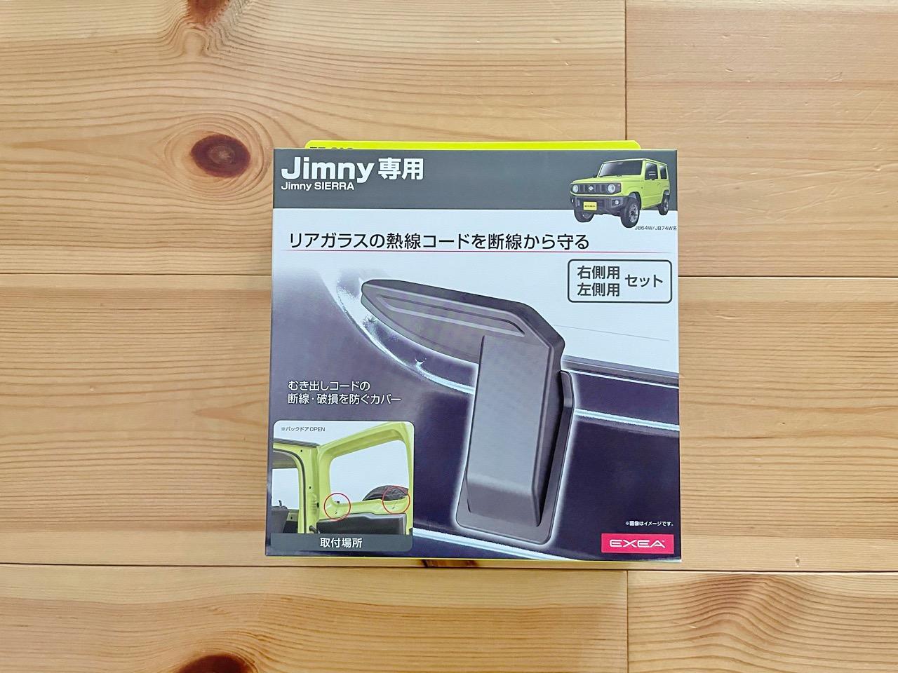 jimny jb64 リアデフォッガー カバー